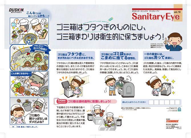 D07-01 マンガで説明する清掃マニュアルデザイン