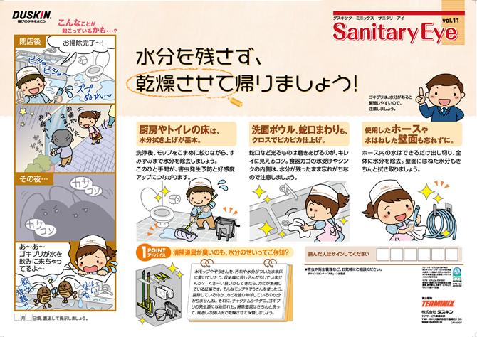 D07-02 マンガで説明する清掃マニュアルデザイン