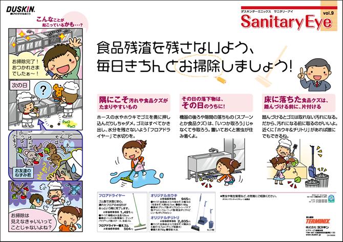 D07-03 マンガで説明する清掃マニュアルデザイン