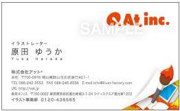 D09-01 イラストやキャラクターを使った名刺デザイン