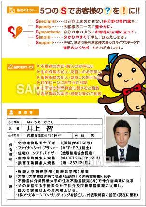 D09-03 イラストやキャラクターを使った名刺デザイン 2ツ折タイプ