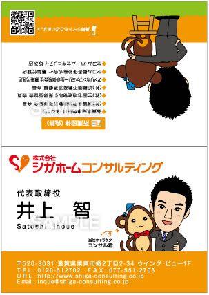 D09-04 イラストやキャラクターを使った名刺デザイン 2ツ折タイプ