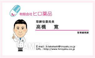 D09-06 似顔絵を使った名刺デザイン