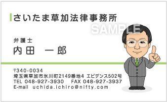D09-07 似顔絵を使った名刺デザイン