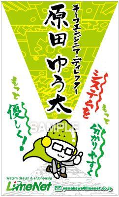 D09-08 イラストやキャラクターを使った名刺デザイン