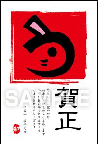D10-08 年賀状デザイン
