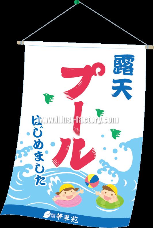 D13-01 のぼり、旗