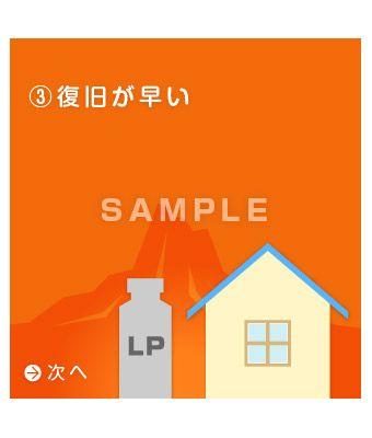 E10-7 LPガス関連 イメージ画像制作例