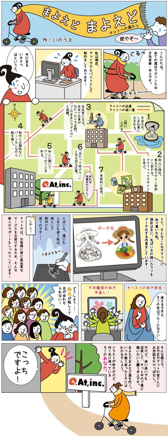 G153-01 求人漫画