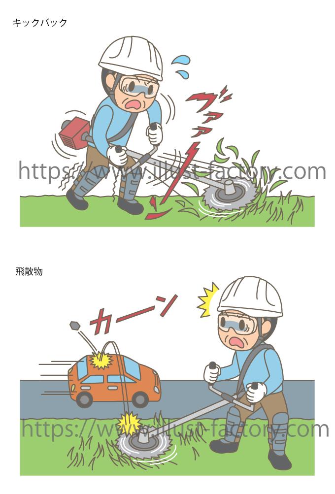 G167-061草刈りのイラスト
