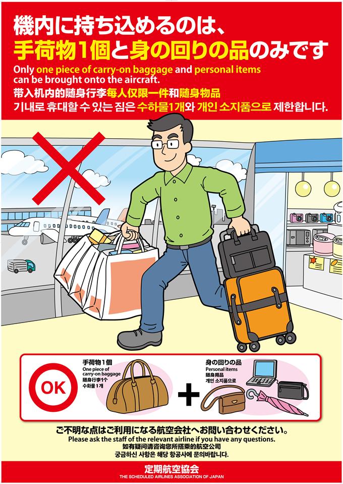 G171-02 機内への手荷物持ち込み制限イラスト