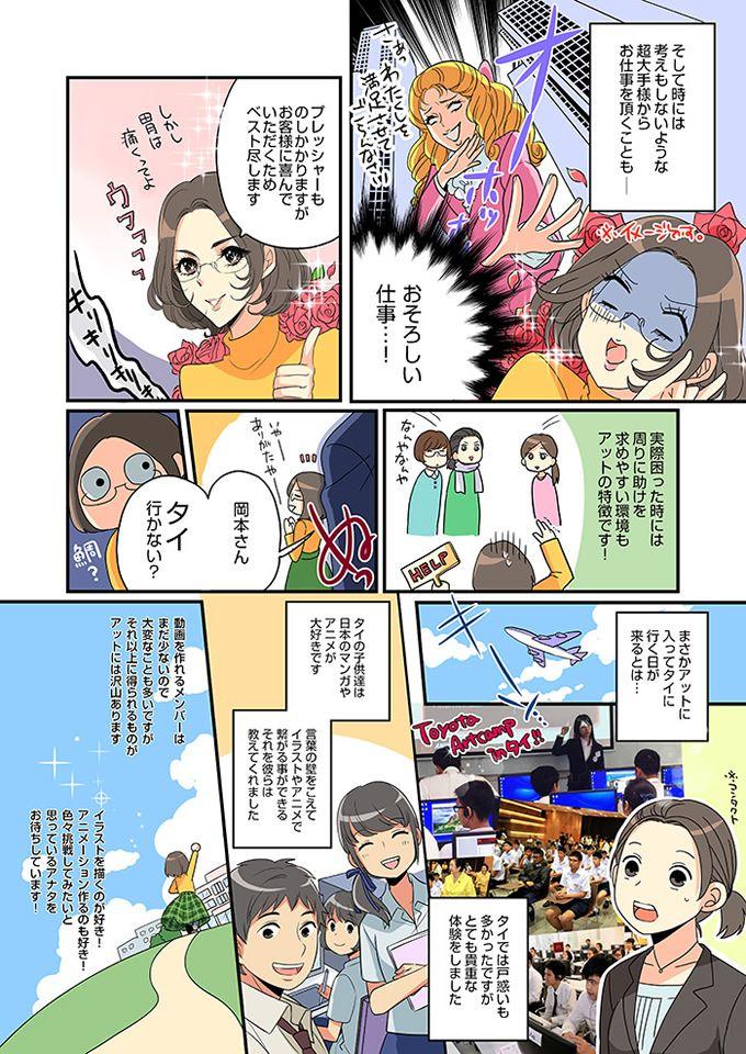 G209-03 イラストレーターの仕事紹介マンガ制作