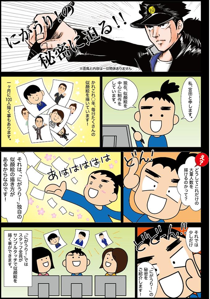 G268-01 求人用仕事紹介漫画-1
