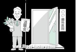 G321-4 院長に対する退職金のイラスト