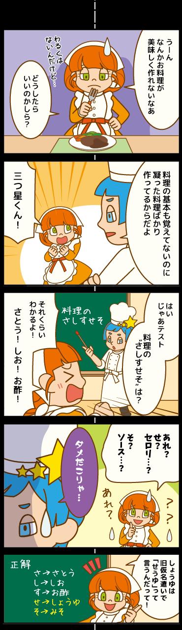 G338-2 料理のさしすせそ説明コマ漫画