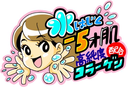 G413-01 手描き風ポップデザイン(化粧水)