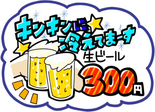 G413-02 手描き風ポップデザイン(ビール)