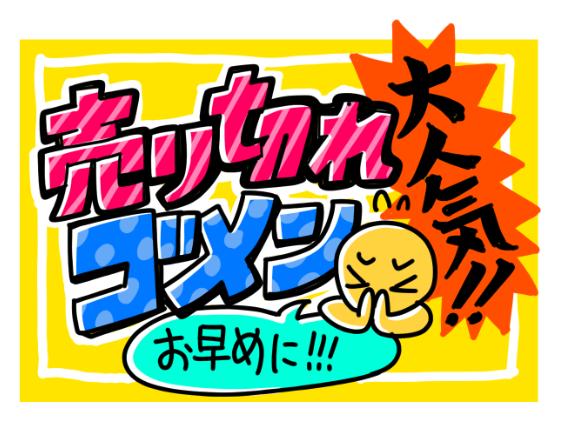 G413-04 手描き風ポップデザイン(売り切れ)