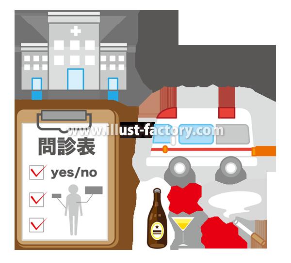 G447 病院関連のイラスト制作(問診票・救急車・禁酒・禁煙)