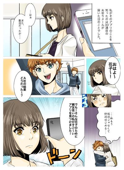 G487-2 モノクロ漫画・カラー漫画