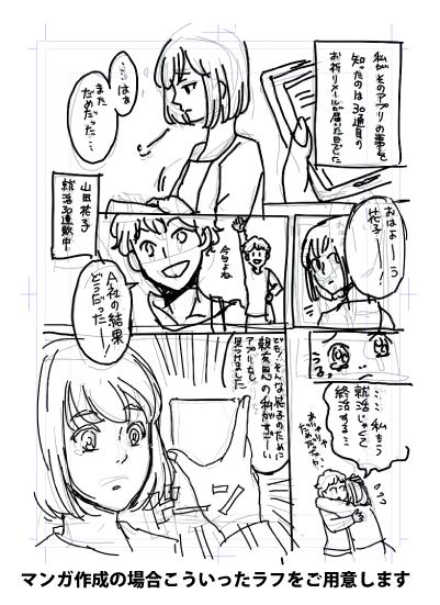 G487-3 モノクロ漫画・カラー漫画