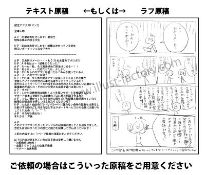 G487-4 モノクロ漫画・カラー漫画
