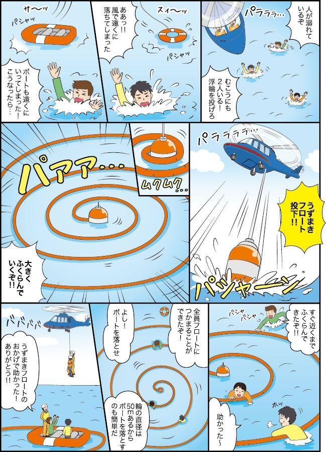 G94 商品紹介マンガ
