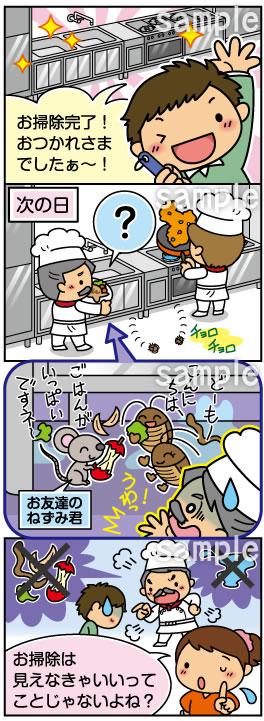 J01-13 掃除を促す漫画説明