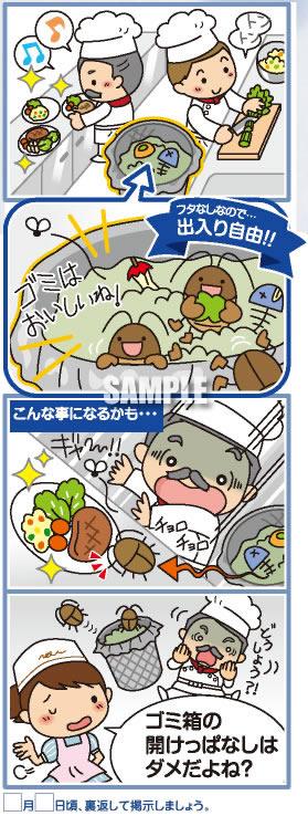 J01-14 掃除を促す漫画説明