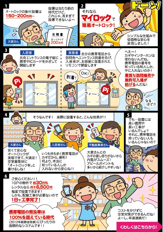 J01-37 商品紹介マンガ制作例