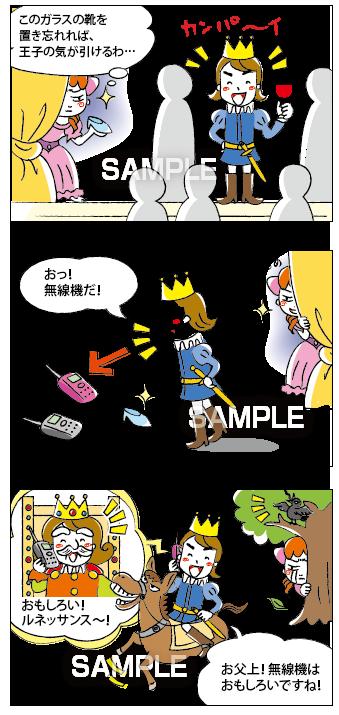J01-16 商品PRマンガ