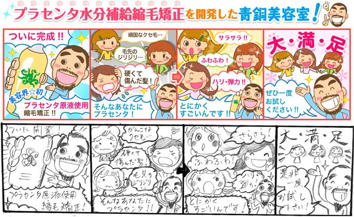 J08 商品紹介 漫画
