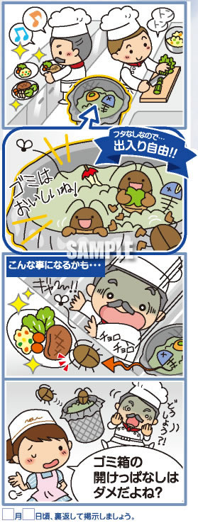 J13-2 商品紹介 漫画 サンプルA41タッチをもとに制作