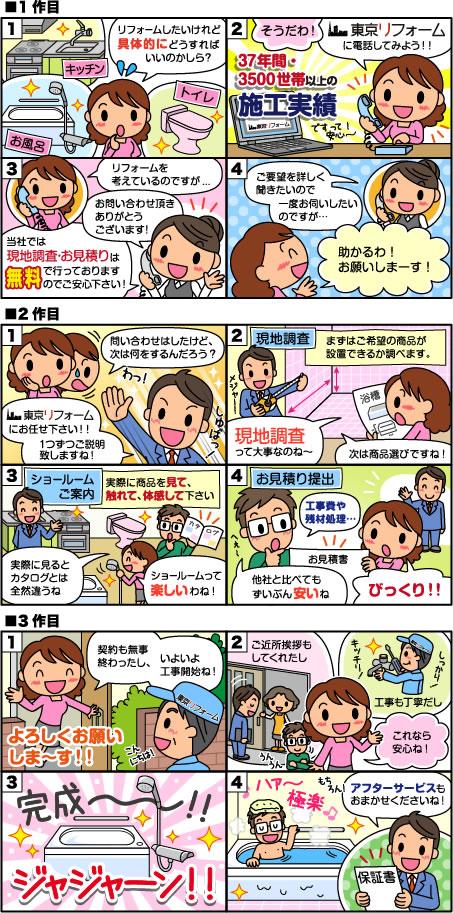 J40 サービス紹介マンガ制作例