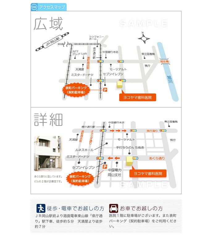 M11-1 アクセスマップデザイン 広域地図(広域図・広域マップ)