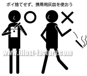 PG06-04 喫煙マナーピクトグラム制作例 ポイ捨てせず、携帯用灰皿を使おう