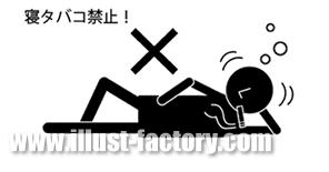 PG06-05 喫煙マナーピクトグラム制作例 寝タバコ禁止!