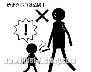 PG06-07 喫煙マナーピクトグラム制作例 歩きタバコは危険!