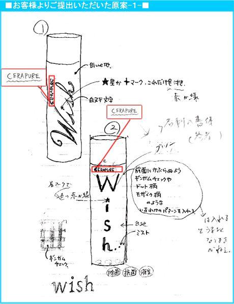 PK07-2 お客様からの原案【1】です。簡単な手書きスケッチに指示を書き込んでいただいております。