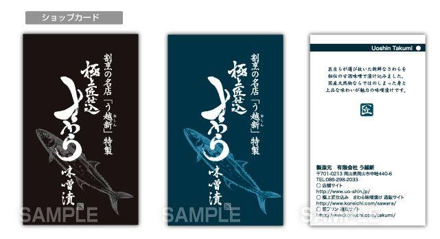 R07 ロゴマーク、イラストを使った名刺デザイン例