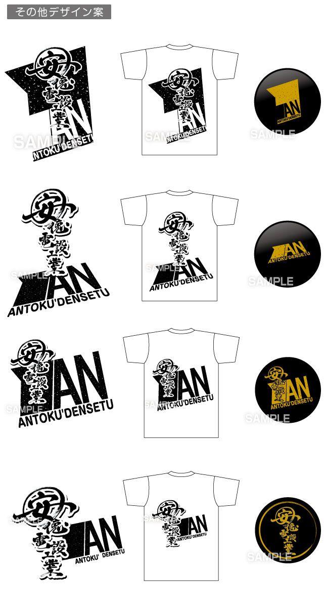 R08 筆文字ロゴデザイン、Tシャツデザイン