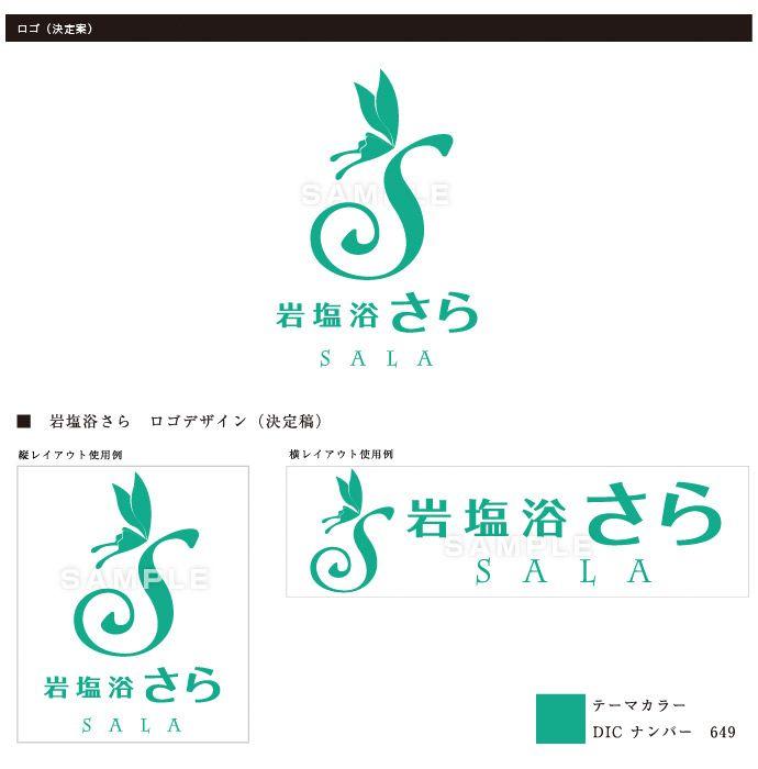 R13 岩盤浴店 ロゴデザイン