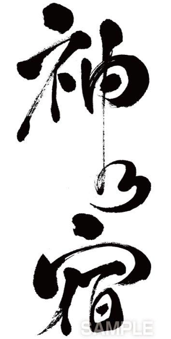 R14 筆文字ロゴデザイン