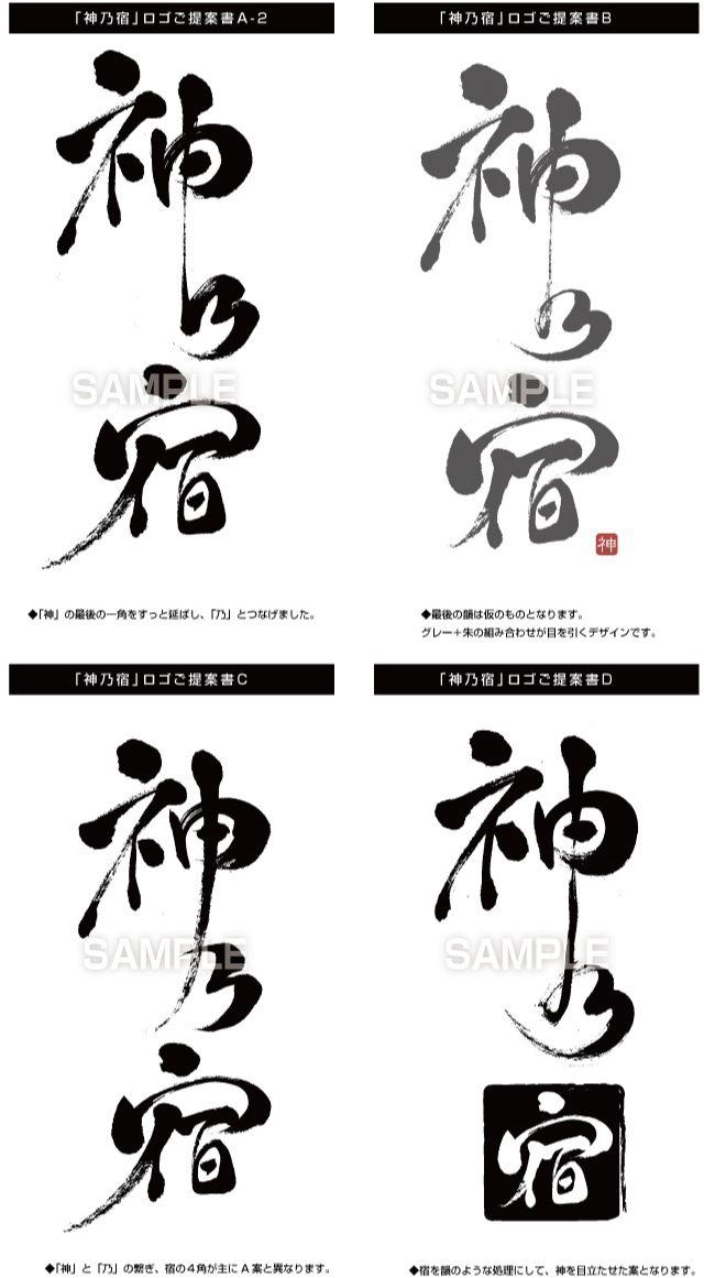 R14 筆文字ロゴデザイン 提案例