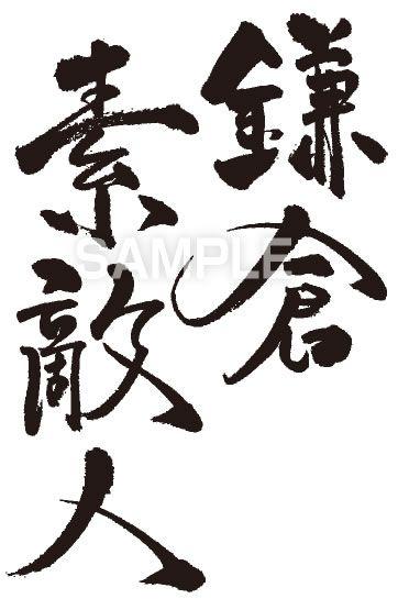 R15 筆文字ロゴデザイン