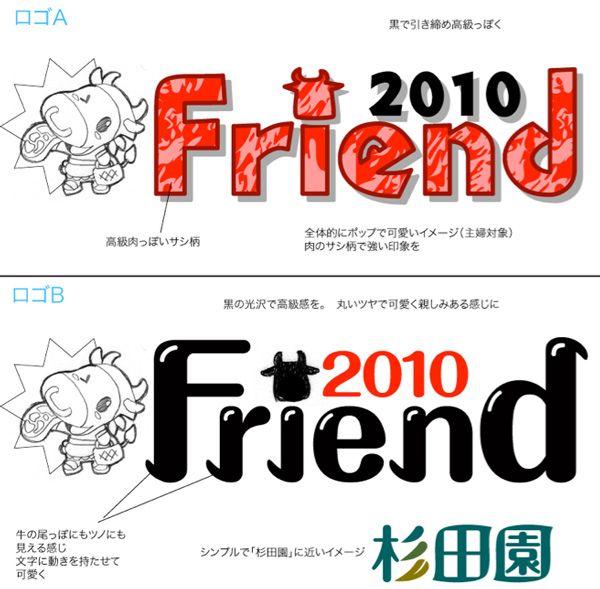 R18-07 焼肉店ロゴデザイン ラフ案