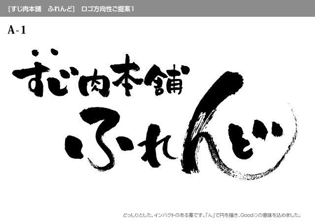 R19-02 焼肉店筆文字ロゴデザイン 提案
