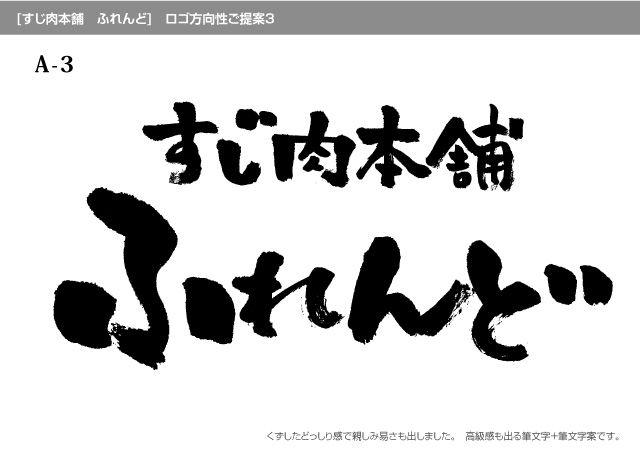 R19-04 焼肉店筆文字ロゴデザイン 提案
