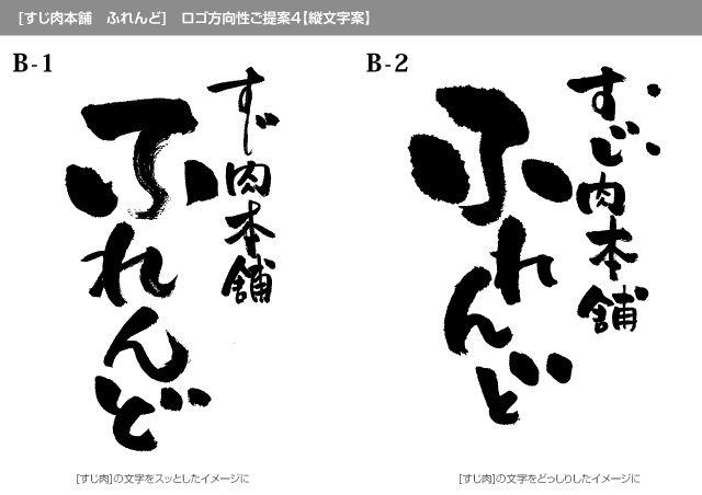 R19-05 焼肉店筆文字ロゴデザイン 提案