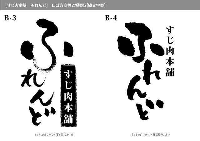 R19-06 焼肉店筆文字ロゴデザイン 提案